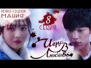 Mania 8/32 720 Игра в любовь / The great seducer