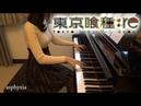 東京喰種 トーキョーグール:Re OP asphyxia Tokyo Ghoul:re Cö shu nie [piano]