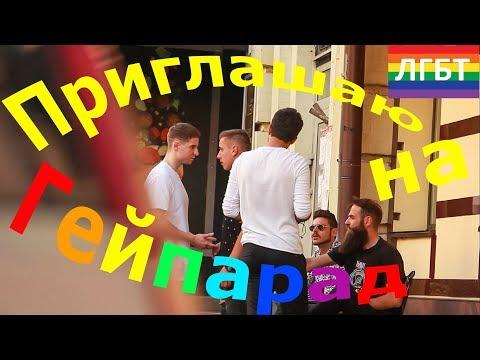 ПРАНК Зову ГЕЕВ на ГЕЙ ПАРАД отстаивать свои права ЛГБТ сообщества Украина Киев 2018 не ПИКАП