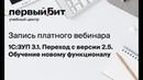 Запись вебинара 1СЗУП 3.1. Переход с версии 2.5. Обучение новому функционалу