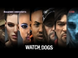 Live: WATCH DOGS