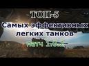 ТОП-5 самых эффективных легких танков в игре World of Tanks [патч 1.0.2] 26