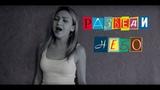 Дана Соколова-Разведи небо( cover Lili )