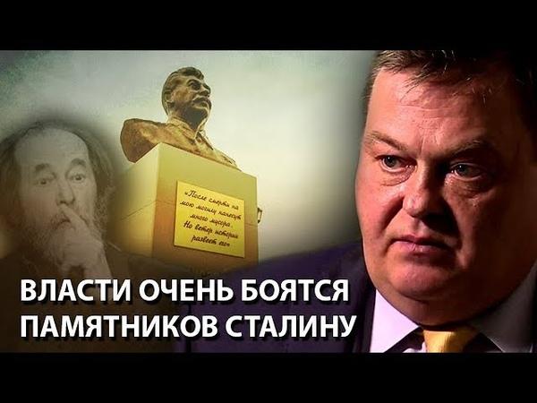 Власти очень боятся памятников Сталину