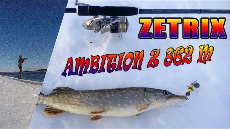 Спиннинг Zetrix Ambition Z 862M. Рыбалка в шквальные ветра