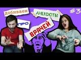 Анекдоты про врачей (Таня Щукина) - Импровизация