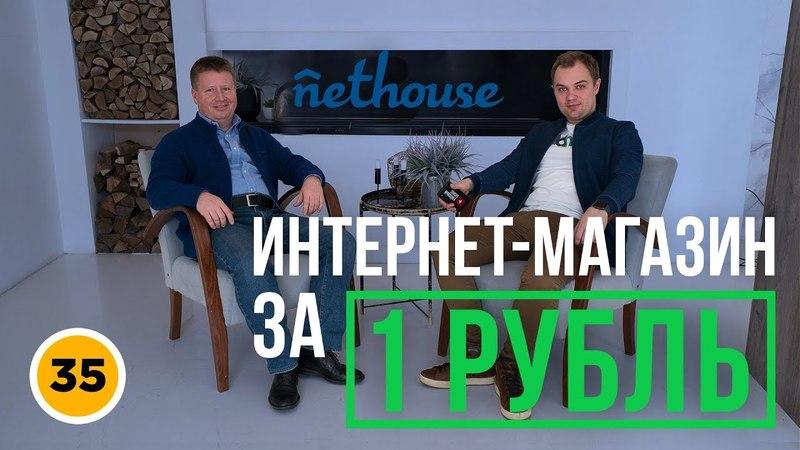 Сайт за 1 рубль В гостях у Nethouse Бизнес на онлайн конструкторе сайтов cms для сайта