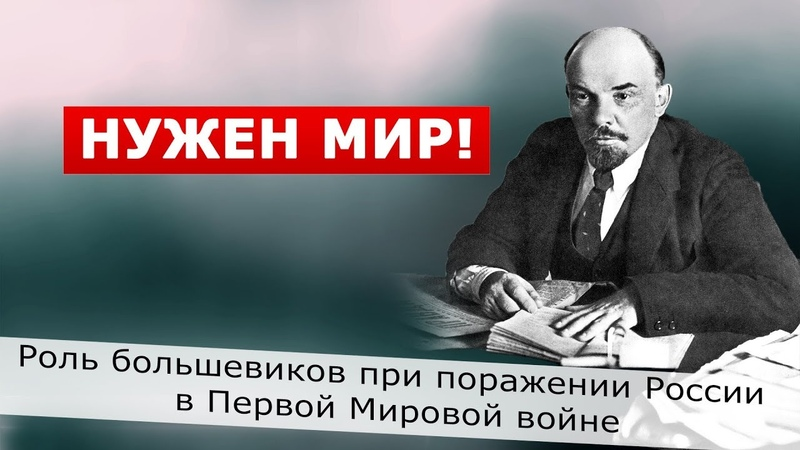 Роль большевиков при поражении России в Первой Мировой войне