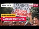 Новый МИТИНГ в Севастополе! В Украине заработал в России отжимают! КРЫМ 2018