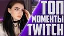 MLG Хвост Взяла в рот микрофон Топ моменты с Twitch