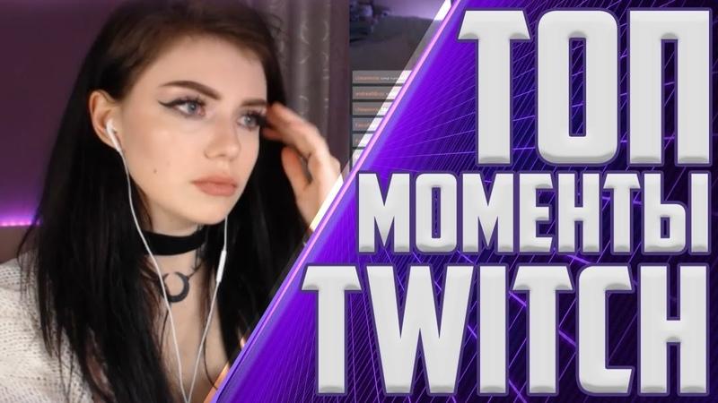 MLG Хвост | Взяла в рот микрофон - Топ моменты с Twitch