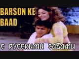 Barson Ke Baad ¦ Alka Yagnik ¦ Anjaam 1994 Songs ¦ Shahrukh Khan, Madhuri Dixit (рус.суб.)