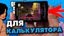 GTA VICE CITY LITE 150MB КЭШ ДЛЯ КАЛЬКУЛЯТОРОВ НА АНДРОИД