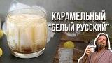 Белый русский с соленой карамелью Cheers! Напитки