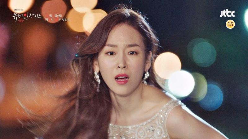 [티저 3] 9시 30분의 요정 서현진(Seo Hyun jin)이 달려야만 하는 이유 [뷰티 인사이드] 101 (5090