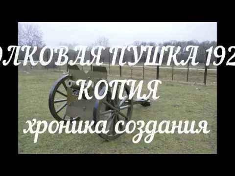 ПолковаяПушка обр1927г. Часть4 СвоимиРуками