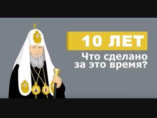 10 лет патриаршества Патриарха Кирилла