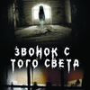 "Квест Нижний Новгород ""Звонок с того света"""