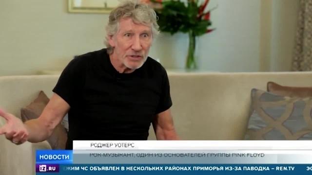 Экс-лидер Pink Floyd Роджер Уотерс про отравление Скрипалей