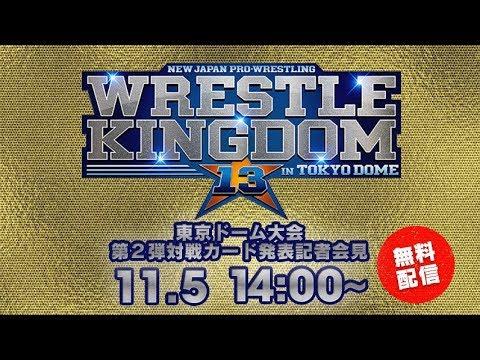 LIVE 「東京ドーム大会 第2弾対戦カード発表記者会見」