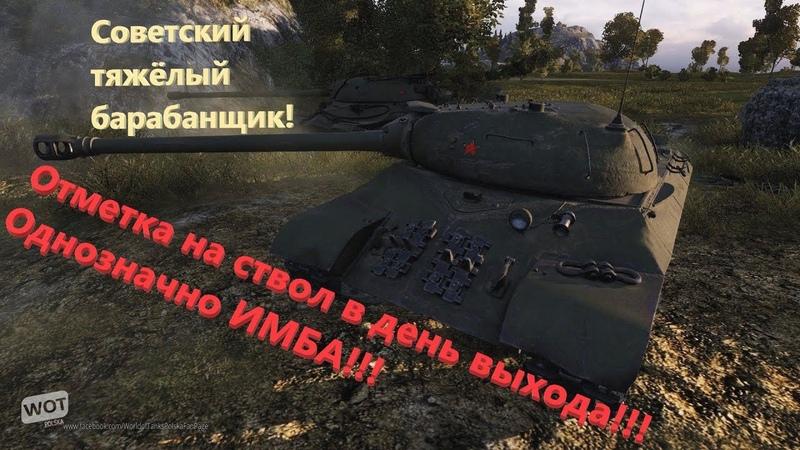 ИС-3 с МЗ (Тундра) - ПЕРВАЯ ОТМЕТКА НА СТВОЛЕ Обновление 1.3