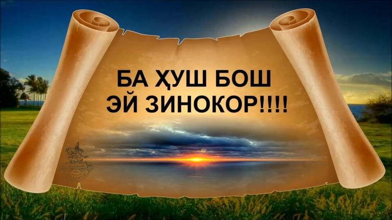 1-БАХУШ БОШ ЭЙ ЗИНОКОР
