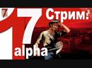 7 Days to Die 17 alpha - ОНА ВЫШЛА И ВЫ ЕЁ СМОТРИТЕ! :)