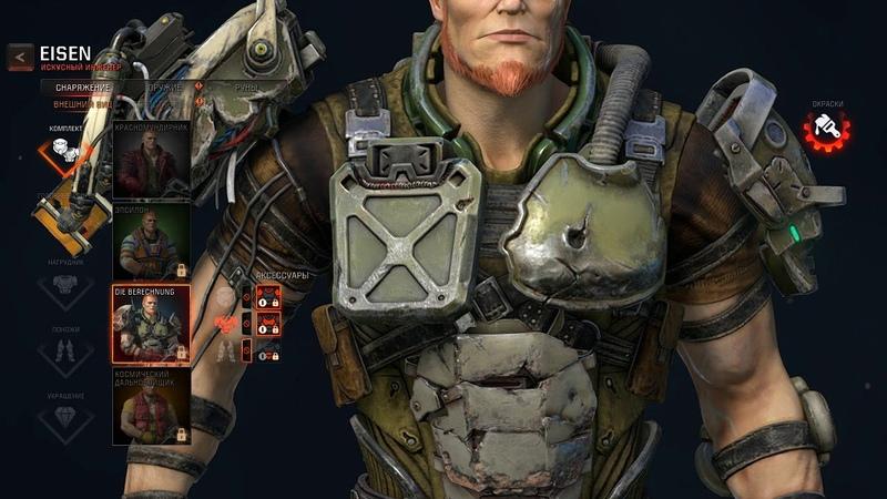 Quake Champions обзор на скины EISEN