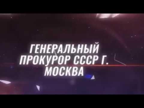 ВОЗБУЖДЕНО УГОЛОВНОЕ ДЕЛО НА МВД АСТРАХАНСКОЙ ОБЛ ПРОКУРАТУРОЙ СССР