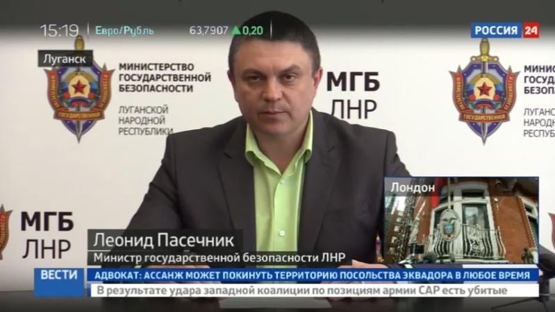 Новости на Россия 24 • В Луганске задержан организатор подрыва машины ОБСЕ