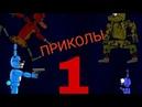 Dc2/fnafПриколы фнаф 1