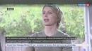 Новости на Россия 24 Информатор WikiLeaks и трансгендер Челси Мэннинг собирается в сенаторы
