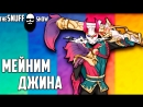 Мейним Джина ● Лига Легенд ● TheSnuffShow