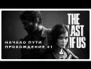 The Last Of US (Один из нас) - [Прохождение #1]