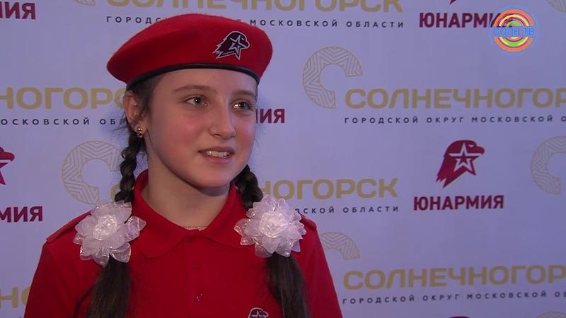 В Солнечногорске приняли в юнармейцы 30 школьников