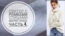 СТИЛЬНЫЙ СВИТЕР С РОМБАМИ РАСЧЕТ ГОРЛОВИН И СКОСА ПЛЕЧА МАСТЕР - КЛАСС Часть 4. Mariya VD.