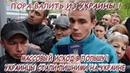 ПОРА ВАЛИТЬ ИЗ УКРАИНЫ ! Массовый исход в Польшу -украинцы стали лишними на Украине
