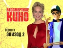 Бессмертное кино сезон 3 выпуск 2 Континуум Кин дза дза и Шэрон Стоун