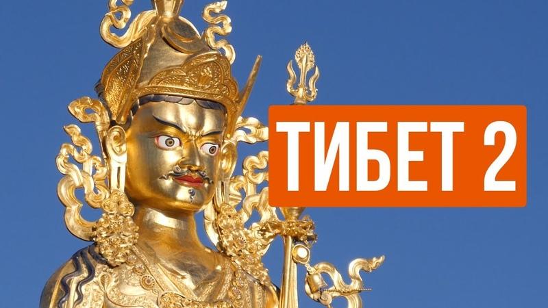 Тибет интервью с живым Буддой и город-монастырь на 10 000 монахов
