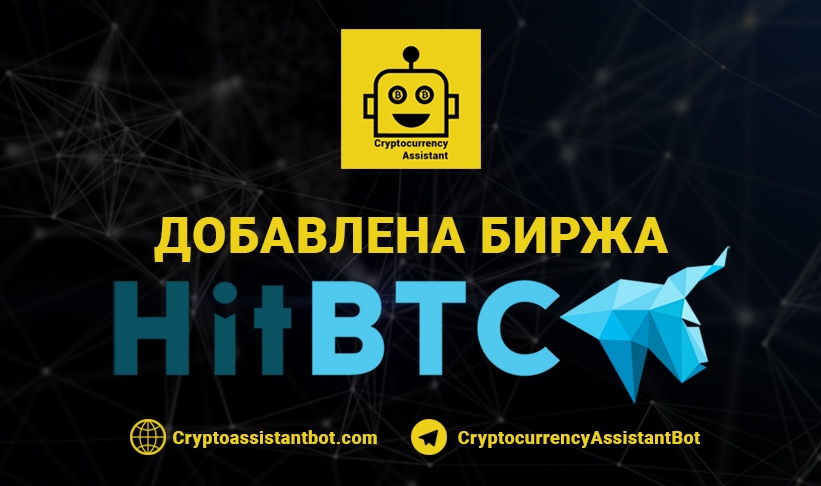 Криптовалютный Telegram бот Cryptocurrency Assistant 014HPgThwB0