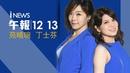 【現正直播】iNEWS 最正新聞台 LIVE│SET iNEWS LIVE│SET iNEWS ニュースオンライン生放送
