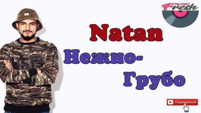 Natan - Нежно-грубо (ТЕКСТ,Сөзі,Lyrics)
