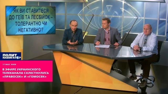 В эфире украинского телеканала схлестнулись «правосек» и «гомосек»
