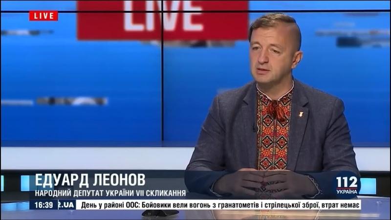 Деокупація Донбасу: шляхи і методи, формати перемовин | ЕДУАРД ЛЕОНОВ || 2.09.18