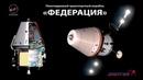 Федерация новый российский космический корабль