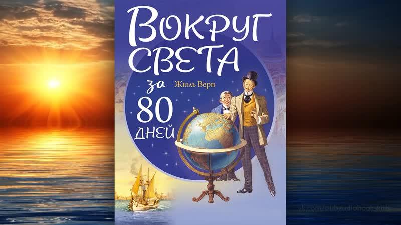 Жюль Верн Вокруг света за 80 дней радиоспектакль 2007