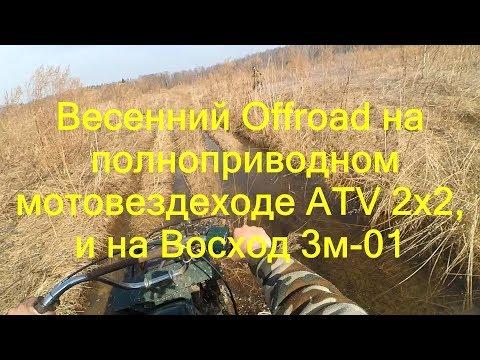 Весенний Offroad на полноприводном мотовездеходе ATV 2x2,и на Восход 3м 01 Часть №1