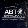 Автобарахолка, продажа авто   Беларусь