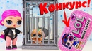 Куклы ЛОЛ КОНКУРС на ЛОЛ Декодер ВАМПИРША Мультики для детей Распаковка LOL Surprise Decoder