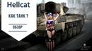 M18 Hellcat - Как танк ? Обзор.
